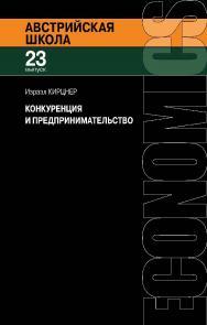 Конкуренция и предпринимательство / пер. с англ. А. В. Куряева, Д. А. Бабушкина. — 2-е изд., эл. — (Австрийская школа; вып. 23). ISBN 978-5-91603-651-0