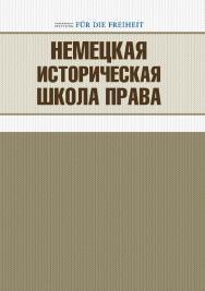 Немецкая историческая школа права. — 2-е изд., эл. ISBN 978-5-91603-655-8