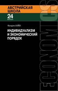 Индивидуализм и экономический порядок / пер. с англ. О. А. Дмитриевой. — 2-е изд., эл. — (Австрийская школа; вып. 24). ISBN 978-5-91603-656-5