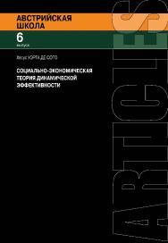 Социально-экономическая теория динамической эффективности / пер. с англ. В. Кошкина. — 2-е изд., эл. — (Австрийская школа; вып. 6). ISBN 978-5-91603-657-2