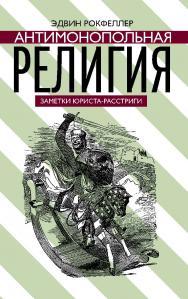 Антимонопольная религия / пер. с англ. под ред. В. Новикова. — 2-е изд., эл. ISBN 978-5-91603-662-6