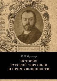 История русской торговли и промышленности / — 2-е изд., эл. ISBN 978-5-91603-688-6