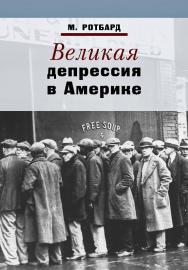 Великая депрессия в Америке / пер. с англ. — 4-е изд., эл. ISBN 978-5-91603-703-6