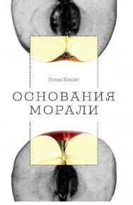 Основания морали / пер. с англ. А. А. Столярова. — 2-е изд., эл. ISBN 978-5-91603-707-4