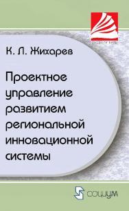 Проектное управление развитием региональной инновационной системы. — 2-е изд., эл. ISBN 978-5-91603-720-3_int