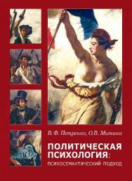 Политическая психология. Психосемантический подход. — 2-е изд., эл. ISBN 978-5-91603-726-5_int