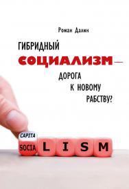 Гибридный социализм — дорога к новому рабству? Или почему свобода и уважение к человеческому достоинству — главные факторы процветания. — Эл. изд. ISBN 978-5-91603-731-9