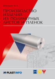 Производство изделий из полимерных листов и пленок ISBN 978-5-91703-020-3