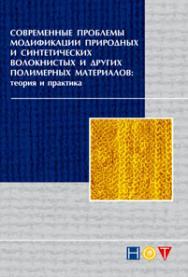 Современные проблемы модификации природных и синтетических волокнистых и других полимерных материалов: теория и практика ISBN 978-5-91703-026-5