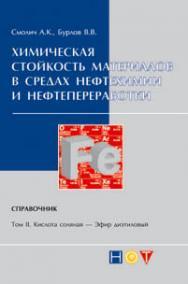 Химическая стойкость материалов в средах нефтехимии и нефтепереработки. Справочник. — Том 2 ISBN 978-5-91703-027-2