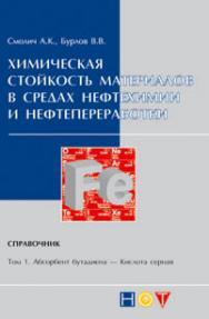 Химическая стойкость материалов в средах нефтехимии и нефтепереработки. Справочник. — Том 1 ISBN 978-5-91703-028-9