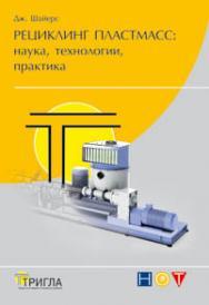 Рециклинг пластмасс: наука, технологии, практика. ISBN 978-5-91703-030-2