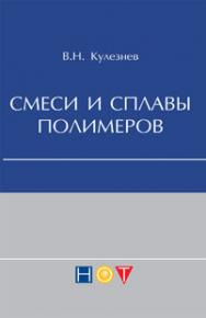 Смеси и сплавы полимеров ISBN 978-5-91703-033-3