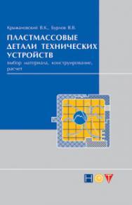 Пластмассовые детали технических устройств (выбор материала, конструирование, расчет) ISBN 978-5-91703-034-0