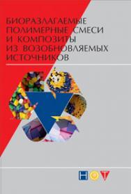Биоразлагаемые полимерные смеси и композиты из возобновляемых источников ISBN 978-5-91703-035-7