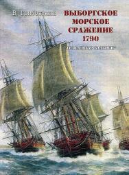 Выборгское морское сражение 1790 г. Трафальгар Балтики ISBN 978-5-91882-002-5
