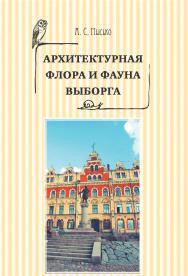 Архитектурная флора и фауна Выборга ISBN 978-5-91882-012-4