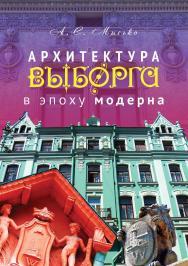Архитектура Выборга в эпоху модерна ISBN 978-5-91882-026-1