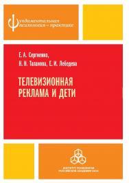 Телевизионная реклама и дети ISBN 978-5-9270-0265-8