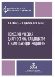 Психологическая диагностика кандидатов в замещающие родители: Практическое руководство ISBN 978-5-9270-0270-2