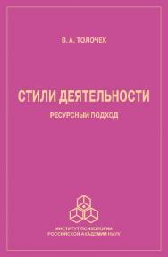 Стили деятельности: ресурсный подход ISBN 978-5-9270-0299-3