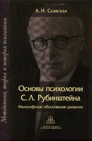Основы психологии С. Л. Рубинштейна: Философское обоснование развития ISBN 978-5-9270-0302-0