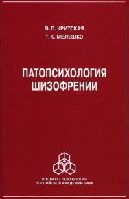 Патопсихология шизофрении ISBN 978-5-9270-0306-8