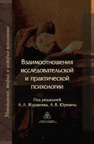 Взаимоотношения исследовательской и практической психологии ISBN 978-5-9270-0307-5