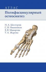 Полифасцикулярный остеосинтез ISBN 978-5-93208-197-6
