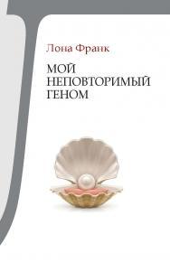 Мой неповторимый геном.—2-е изд. (эл.). ISBN 978-5-93208-202-7