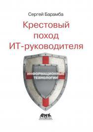 Крестовый поход ИТ-руководителя — 2-е изд. (эл.). ISBN i_978-5-93700-033-0