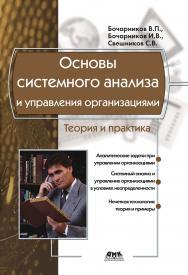 Основы системного анализа и управления организациями. Теория и практика — 2-е изд. (эл.). ISBN i_978-5-93700-035-4