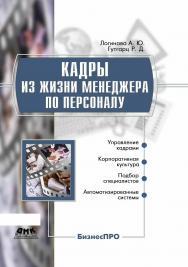 Кадры из жизни менеджера по персоналу — 2-е изд. (эл.). ISBN i_978-5-93700-045-3