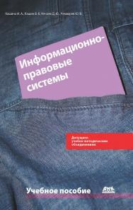 Информационно-правовые системы в экономической деятельности : учебное пособие — 2-е изд. (эл.). ISBN i_978-5-93700-046-0