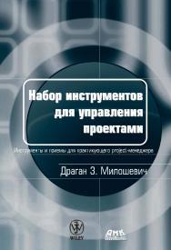 Набор инструментов для управления проектами ISBN 978-5-93700-055-2