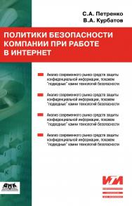 Политики безопасности компании при работе в Интернет — 3-е изд. (эл.). ISBN i_978-5-93700-057-6