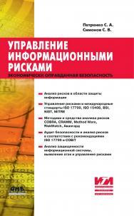 Управление информационными рисками. Экономически оправданная безопасность — 2-е изд. (эл.). ISBN i_978-5-93700-058-3
