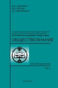 Обществознание: Учебное пособие для абитуриентов и студентов юридических колледжей: В 2-х т. Т. 2. ISBN 978-5-93916-200-5