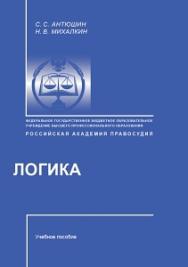 Логика: Учебное пособие ISBN 978-5-93916-393-4