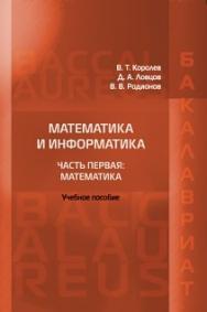Математика и информатика. Часть первая: Математика ISBN 978-5-93916-462-7