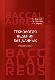 Технология ведения баз данных: Учебное пособие ISBN 978-5-93916-470-2