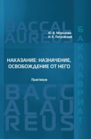 Наказание: назначение, освобождение от него: Практикум ISBN 978-5-93916-494-8