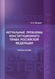 Актуальные проблемы конституционного права Российской Федерации: Учебное пособие ISBN 978-5-93916-496-2