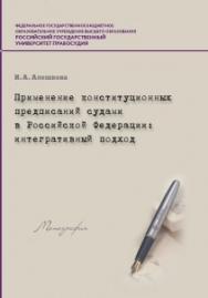 Применение конституционных предписаний судами в Российской Федерации: интегративный подход: Монография ISBN 978-5-93916-535-8