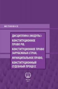 Дисциплина (модуль): Конституционное право РФ, Конституционное право зарубежных стран, Муниципальное право, Конституционный судебный процесс: Учебно-методическое пособие ISBN 978-5-93916-540-2