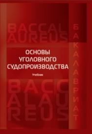 Основы уголовного судопроизводства: Учебник для бакалавров ISBN 978-5-93916-551-8