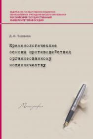 Криминологические основы противодействия организован но му мошенничеству: Монография ISBN 978-5-93916-564-8