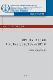 Преступления против собственности: Учебное пособие ISBN 978-5-93916-579-2