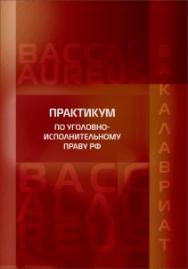 Практикум по уголовно-исполнительному праву РФ ISBN 978-5-93916-595-2
