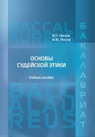 Основы судейской этики: Учебное пособие ISBN 978-5-93916-596-9